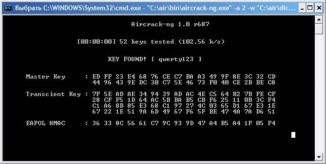 Aircrack-ng: Key FOUND!